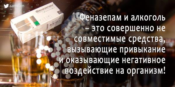 феназепам и алкоголь
