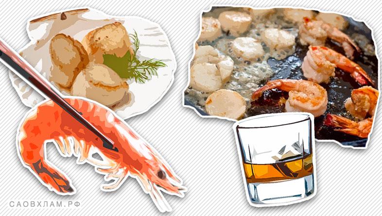 морепродукты к виски