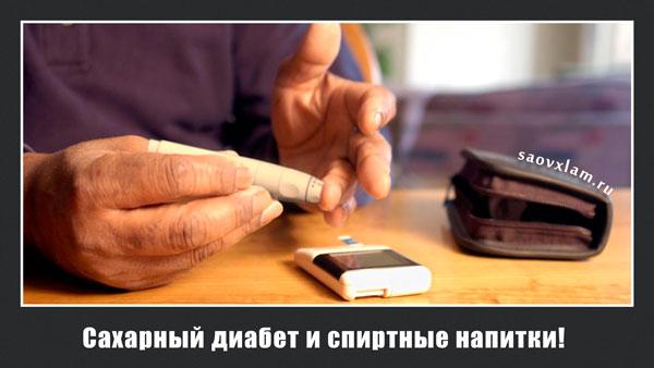 сахарный диабет и спиртное