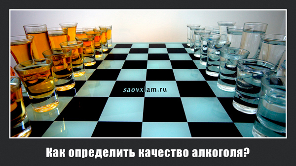 проверка качества водки
