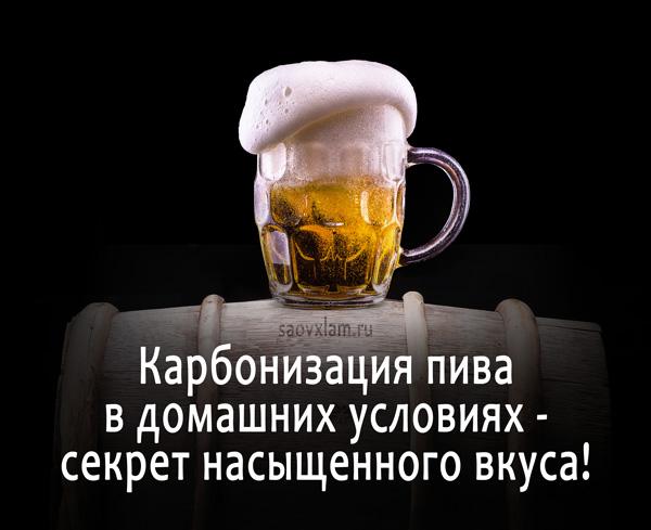 карбонизация пива