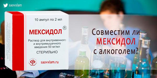 Мексидол и алкоголь