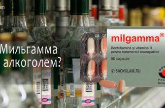 Мильгамма и алкоголь