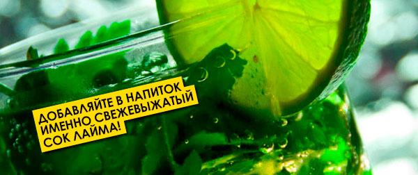 сок лайма