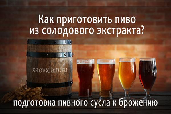 пиво из солодового экстракта