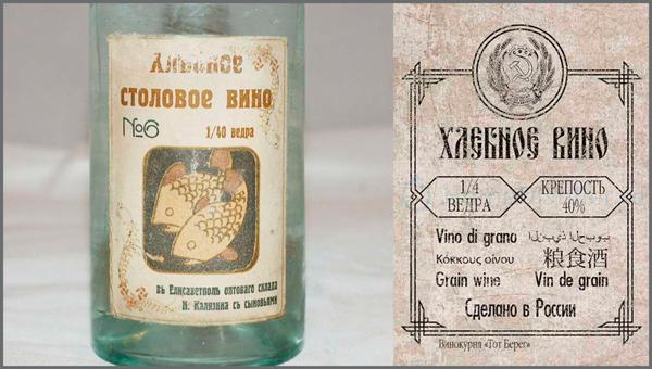 хлебное вино
